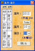 s_kuriki_ryuugetu.png